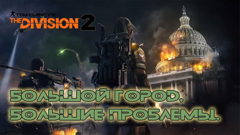 Apuoxx наводит порядок в Tom Clancy's The Division 2