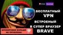 VPN для ПК бесплатно скачай быстрый браузер с встроенным VPN без ограничений забудь про блокировки