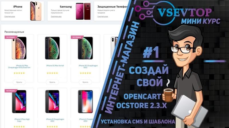 Создание интернет-магазина: OpenCart/ocStore 2.3.x - Установка CMS и Шаблона 1