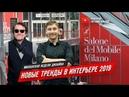 Новые тенденции в интерьере Обзор выставки Isaloni Милан 2019