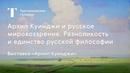 Архип Куинджи и русское мировоззрение TretyakovEDU