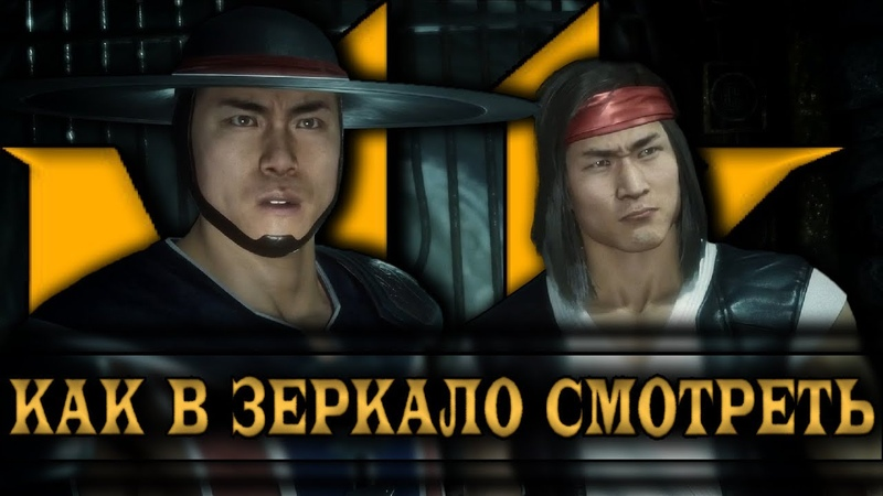 Mortal Kombat 11 Глава 3 Монахи Шаолиня Лю Кан и Кун Лао