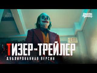 DUB | Тизер-трейлер: «Джокер» / «Joker», 2019