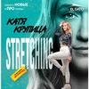 Katya Krupitsa