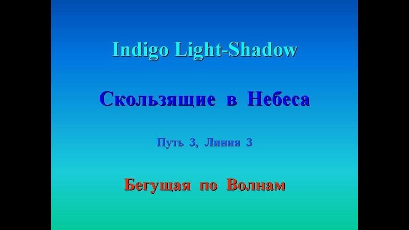 InDaoYan - Скользящие в Небеса (часть 3 - Бегущая по Волнам)