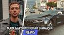 УТКА - UTKA - Макс Барских попал в Автокатастрофу!