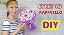 Воздушный букет из конфет раффаелло. Пошаговый видео мастер класс. DIY Buket7ruTV
