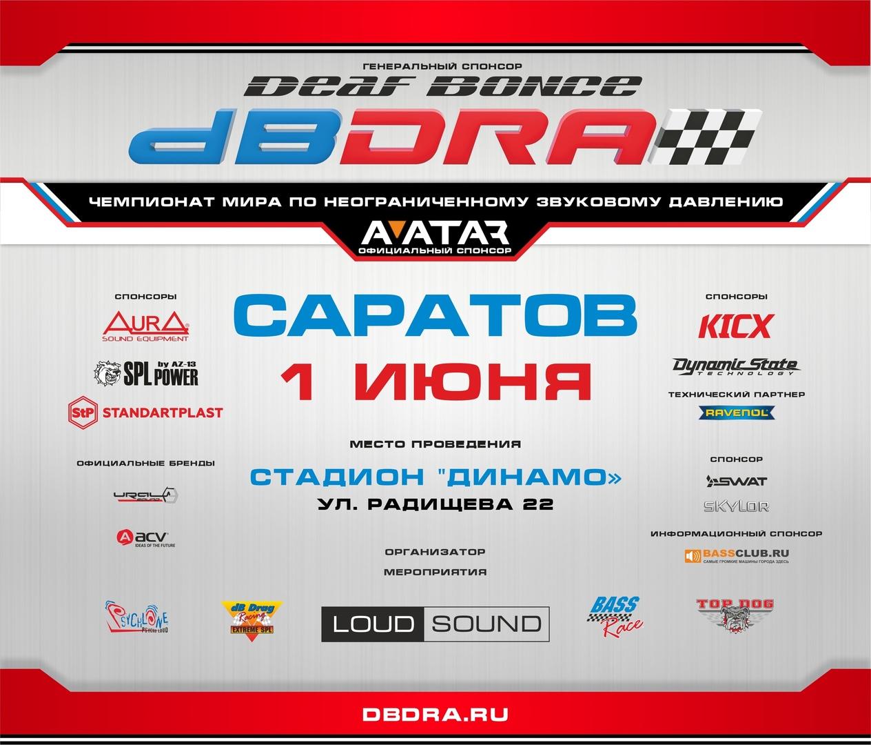 Афиша db Drag Racing Saratov