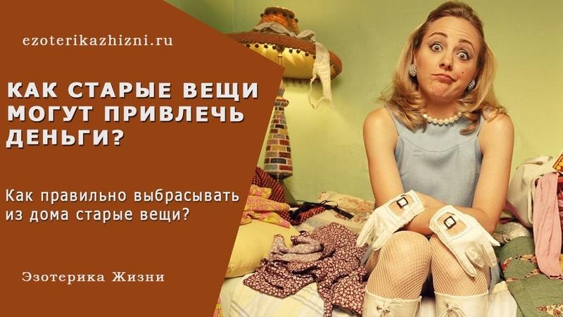 ★☆★ ★☆★ Как правильно выбрасывать старые вещи Андрей Дуйко