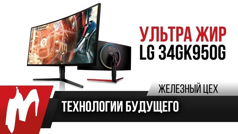 LG ULTRA GEAR 34GK950G-B ......