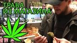 КУПИЛ МАРИХУАНУ В МАГАЗИНЕ - легальный Канабис в Германии