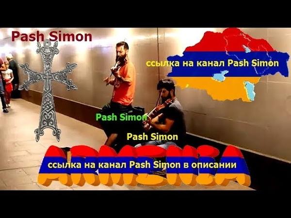 Братья армяне своим исполнением покоряют сердца пассажиров московского метро