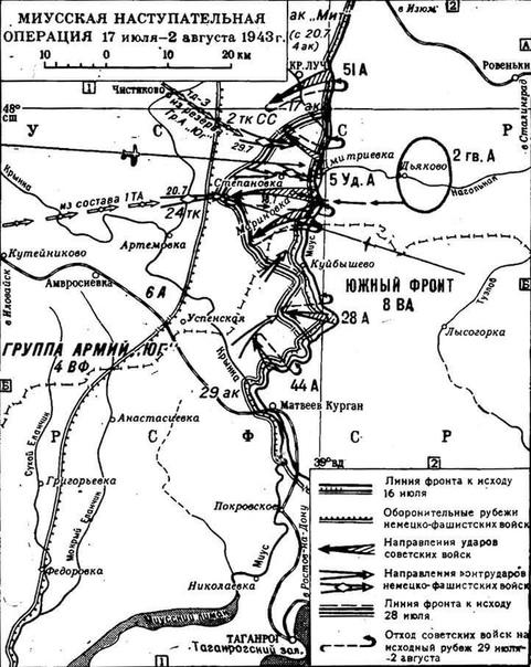 В ТЕНИ ВЕЛИКИХ БИТВ. ИЮЛЬ 1943-го, МИУС-ФРОНТ Оборонительный рубеж на реке Миус в районе Донбасса был для вермахта «насиженным местом» ещё с конца 1941 года. Во время наступления на Кавказ немцы