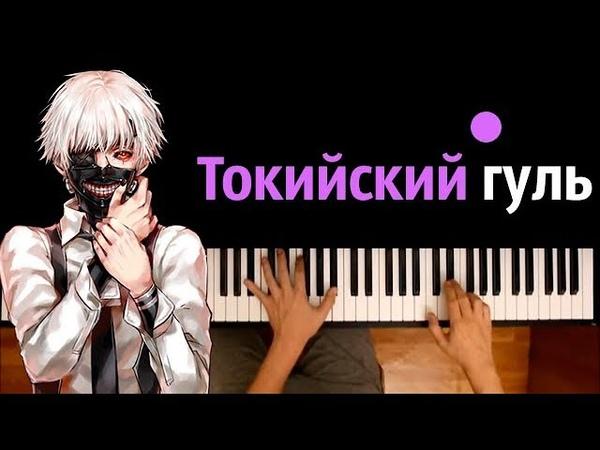 Токийский гуль опенинг Unravel feat Jackie O ● караоке PIANO KARAOKE ● ᴴᴰ НОТЫ MIDI