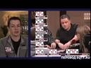 Том Дван анализирует собственную раздачу сыгранную на High Stakes Poker