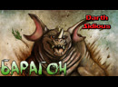 Годзилла и его враги - Барагон (Baragon)