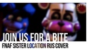 Elli - Join Us For A Bite [FNAF Sister Location RUS] JT Music
