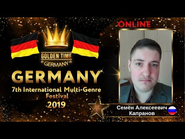 GTG-4114-0096 - Семён Алексеевич Капранов - Golden Time Online Germany 2019