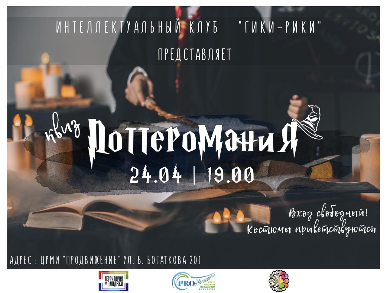 """Афиша Новосибирск Квиз """"Поттеромания"""" // 24.04"""