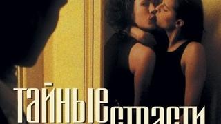 Тайные страсти / Choses secrиtes (2002) BDRip 720p (эротика, секс, фильмы, sex, erotic) [vk.com/kinoero] full HD +18