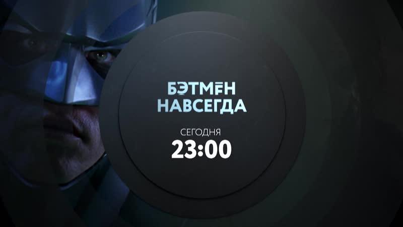 Бэтмен навсегда на ТНТ4