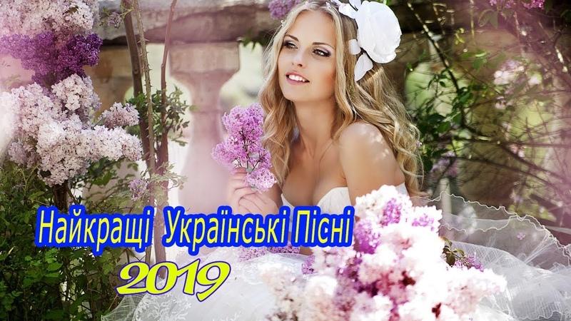 Українська Музика - Українські Пісні 2019 | Ілля Найда - Нові Пісні 2019 - Илля Найда 2019