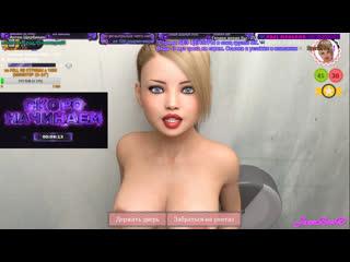 18+ (censored). dating my step? daughter #5. dmd. yes daddy. взрослые игры. симулятор папочки. сказки на ночь. порно? porno