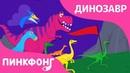 Парад динозавров Песни про Динозавров Пинкфонг Песни для Детей