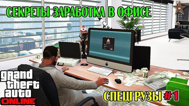 GTA ONLINE - ХИТРОСТИ РАБОТЫ В ОФИСЕ (ВЫБОР ОФИСА,СКЛАДА,ДОСТАВКА СПЕЦГРУЗОВ) 1
