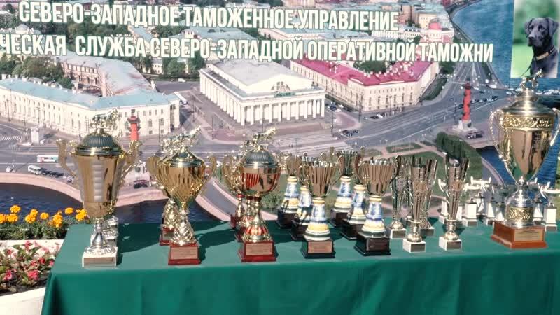 Всероссийский чемпионат специалистов кинологов таможенных органов ФТС России
