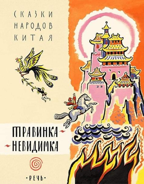 Бориса Калаушин (1929-1999) - замечательный иллюстратор детских книг, художник-график, исследователь русского авангарда.