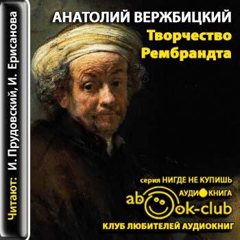 Анатолий Вержбицкий «Творчество Рембрандта»