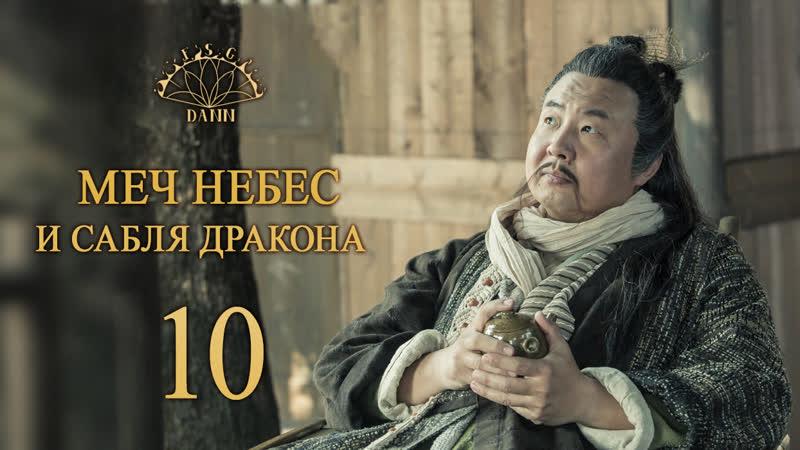 [FSG DANN] Меч Небес и Сабля Дракона 1050 (рус.саб)