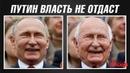 Путин власть не отдаст Прогноз Центра Сулакшина революция неизбежна