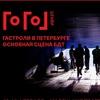 «Гоголь-центр» в Петербурге | 18 – 22 февраля