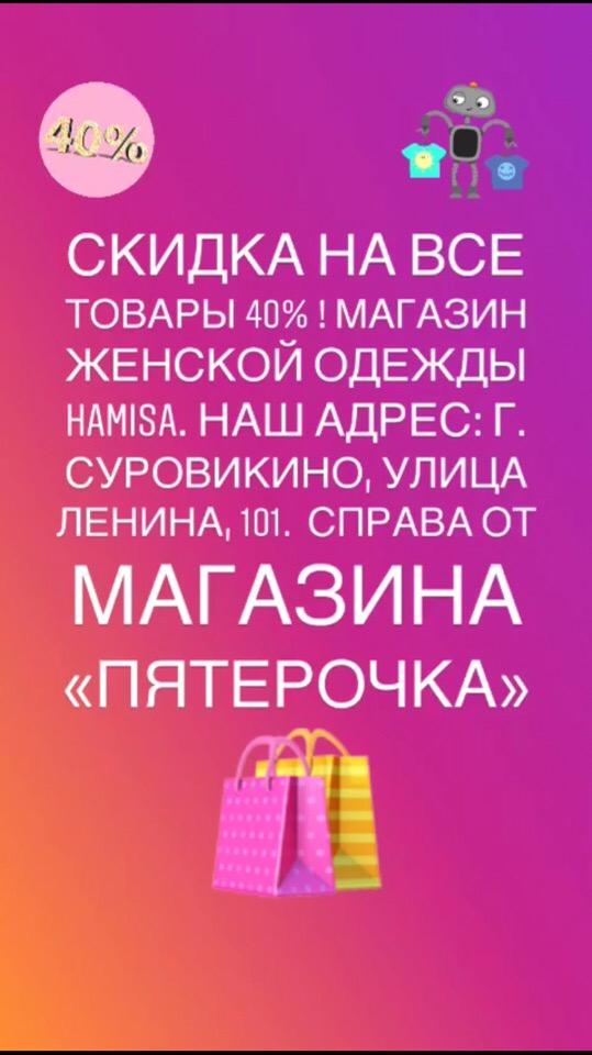"""СКИДКИ НА ВЕСЬ ТОВАР 4️⃣0️⃣% МАГАЗИН ЖЕНСКОЙ ОДЕЖДЫ «HAMISA"""""""