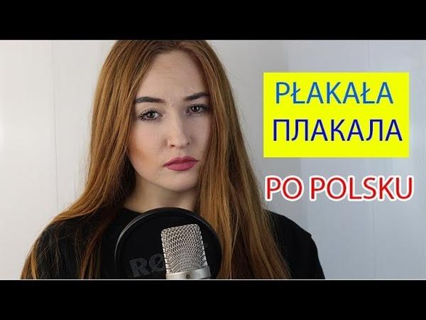 PLAKALA /ПЛАКАЛА/PŁAKAŁA - KAZKA   POLSKA WERSJA/POLISH VERSION/PO POLSKU   Cover by Dagmara Pyzik