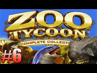 Zoo tycoon: complete collection||full_russian||#6 - анкилозавр