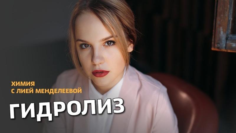 ЕГЭ ХИМИЯ 2019 | ГИДРОЛИЗ | Лия Менделеева