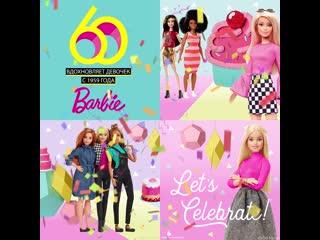 С днем рождения, barbie!
