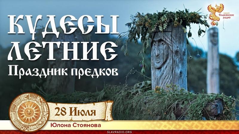 КУДЕСЫ летние Праздник предков Юлона Стоянова и Лада Ведунья