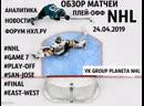 NHL Everyday! Play-off 24.04 НХЛ BOSTON TORONTO PLAYOFF СТЕНЛИ NHL SANJOSE VEGAS GAME7