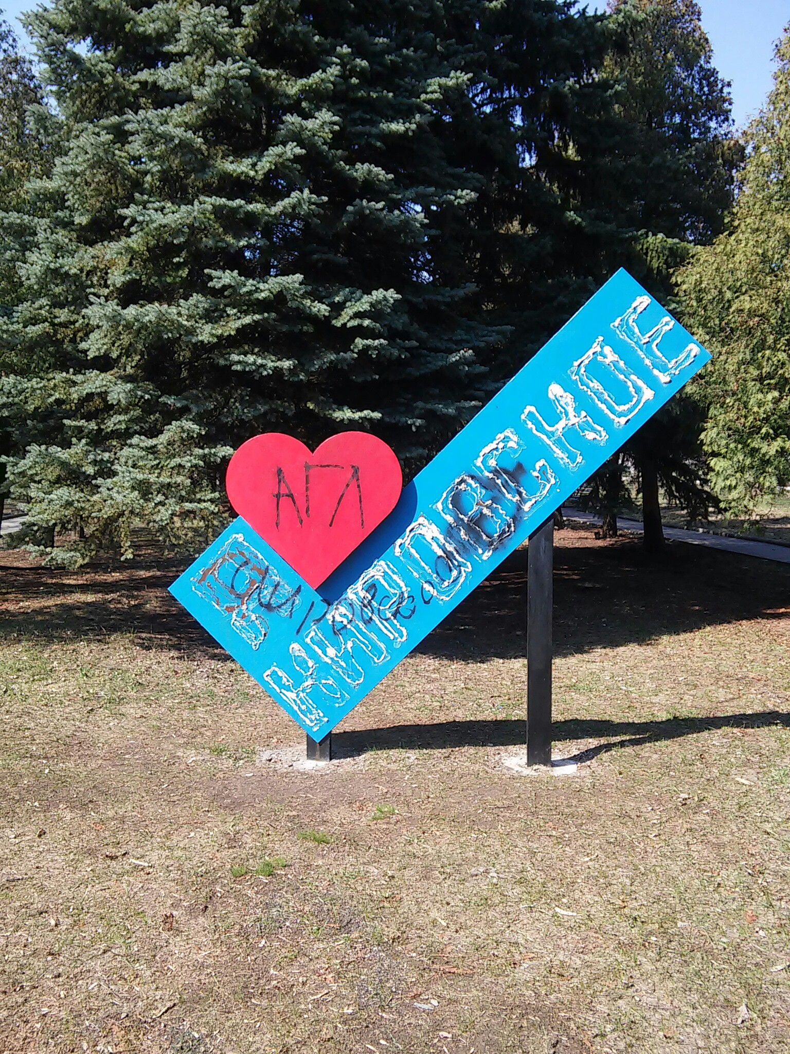 Кировчане, этот знак подразумевает любовь к своему городу.
