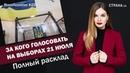 За кого голосовать на выборах 21 июля Полный расклад ЯсноПонятно 226 by Олеся Медведева