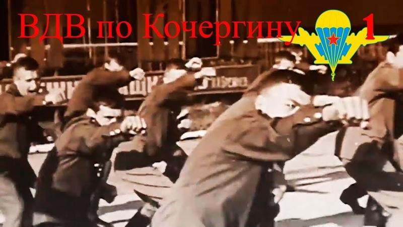 ВДВ Кочергина ч 1 Видеофакты