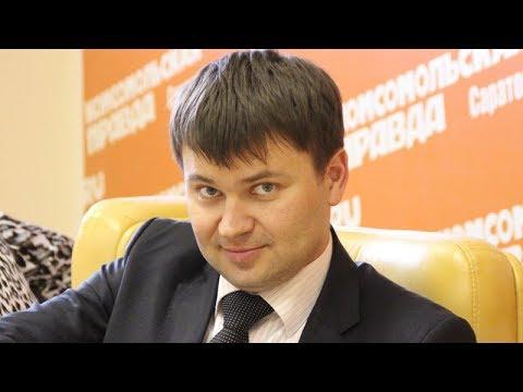 Брифинг Министра строительства и ЖКХ Саратовской области Д.В. Тепина