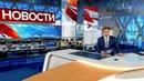 Новости 17.04.2019. 09.00. Главные новости дня 1 канал. Новости сегодня. Последние новости дня.