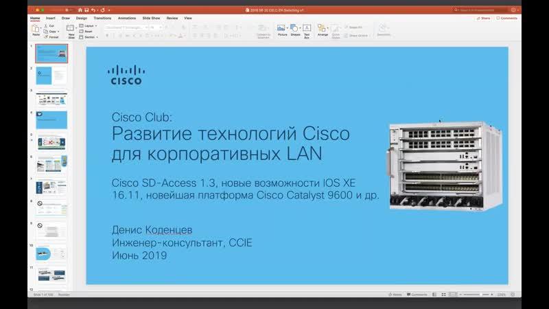 Развитие технологий Cisco для корпоративных LAN Cisco SD-Access 1.3, новые возможности IOS XE 16.11, новейшая платформа Cisco Ca