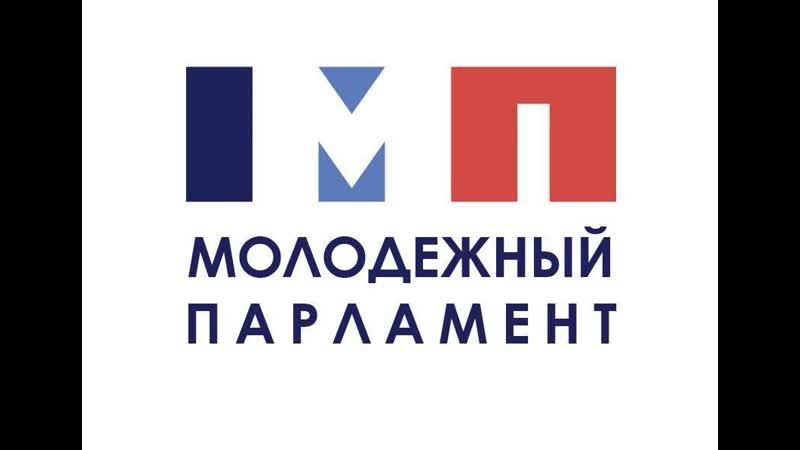 Для чего нужен Молодёжный Парламент кандидат в МП Ольга Шкреба