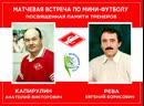 Матчевая встреча по мини-футболу посвященная памяти тренеров Капирулина А.В. и Ревы Е.Б.